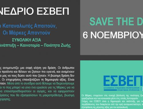 Συνέδριο ΕΣΒΕΠ, 6 Νοεμβρίου 2019
