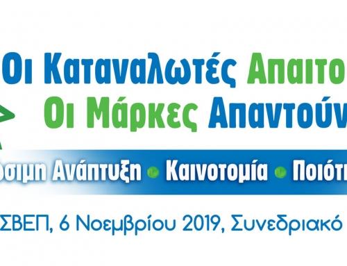 Πραγματοποιήθηκε το Συνέδριο ΕΣΒΕΠ 6-11-2019